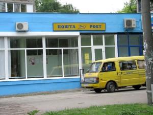 Почта с ДЖИПИЭС
